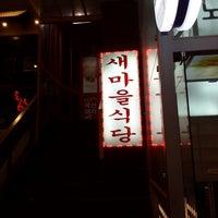 Photo taken at 새마을식당 by KiJune Y. on 2/15/2014