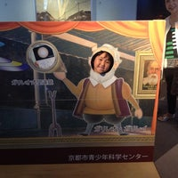 Photo taken at 京都市青少年科学センター by Hideaki N. on 8/13/2014