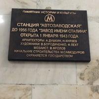 Photo taken at metro Avtozavodskaya by Evgeny P. on 1/20/2013