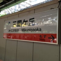 Photo taken at JR 三国ヶ丘駅 (Mikunigaoka Sta.) by muragin1029 on 10/7/2012