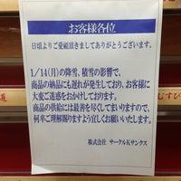 Photo taken at サンクス 東京オペラシティ店 by y m. on 1/15/2013