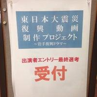 Photo taken at IBC岩手放送 by Gen K. on 11/6/2016
