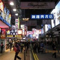 Photo taken at Shun Hei Causeway Bay Centre 順禧銅鑼灣中心 by HAIDY D. on 1/1/2015
