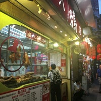 Photo taken at 鹵八鵝店 by Ivan L. on 8/10/2016