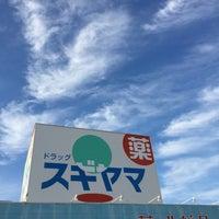 Photo taken at ドラッグ スギヤマ 三郷店 by Shuzo H. on 9/13/2015