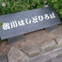 Photo taken at 宿川はしどひろば by shunkit2 @. on 7/21/2013