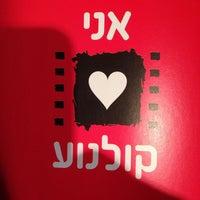 Photo taken at Lev Cinema by Merav G. on 2/7/2014