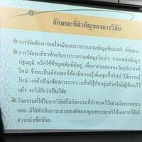 Photo taken at Suandusit University Ranong2 by Fluke P. on 1/25/2016