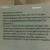 Photo taken at ВТБ Страхование by Denis Y. on 11/29/2012