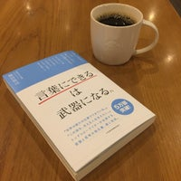 Photo taken at Starbucks Coffee 奈良西大寺駅前店 by Yoshikazu I. on 1/12/2017