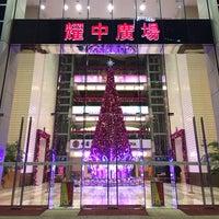 Photo taken at China Shine Plaza by fatotaku y. on 12/20/2013
