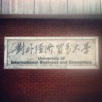 Photo taken at 对外经济贸易大学 University of International Business and Economics by Julien G. on 12/8/2012
