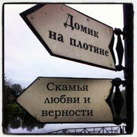 Photo taken at Ветерок by Den S. on 9/23/2012