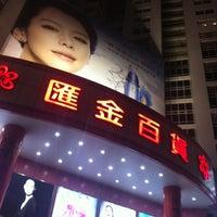Photo taken at 汇金百货 by makoto on 2/25/2013