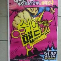 Photo taken at 대학로문화공간 필링2관 by Eunju L. on 4/10/2013