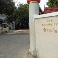 Photo taken at วัดท่ามะโอ by Anusak P. on 10/18/2012