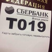Photo taken at Сбербанк by Aleksandr N. on 2/9/2015