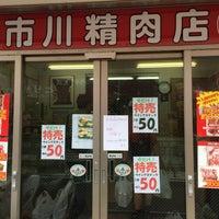 Photo taken at 市川精肉店 by Hideyuki N. on 6/13/2015