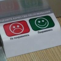 Photo taken at Сбербанк by Ягужинская on 10/8/2012