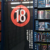Photo taken at ゲオ御殿場店 by kz1135mk2 on 1/12/2013