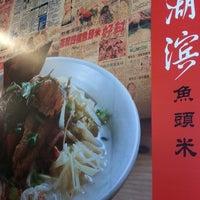 Photo taken at 蕉赖四楼湖滨鱼头米 by Shanghaimeow c. on 5/7/2014