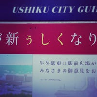 Photo taken at Ushiku Station by Takeshi F. on 2/20/2013