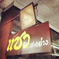 Photo taken at Saew Noodle Shop by Gobgap S. on 5/22/2013