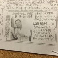 Photo taken at 世界の山ちゃん 河原町店 by Mitsuru T. on 5/23/2014