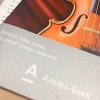 Photo taken at Альфа-Банк by Татьяна К. . on 10/17/2013