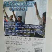 Photo taken at 岩手県立大学 ソフトウェア情報学部A棟 by n0bisuke on 6/24/2013