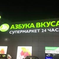 Photo taken at Азбука вкуса by Петрова Татьяна @. on 12/22/2012