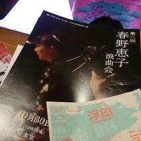 Photo taken at 山本能楽堂 by chiaki (. on 10/30/2015