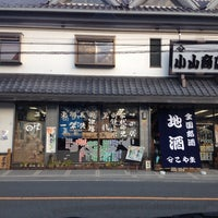 Photo taken at 小山商店 by Hime_ko on 11/9/2013