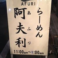 Photo taken at AFURI by Meika U. on 2/14/2013