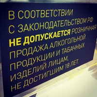 Photo taken at BILLA by Sash2030 on 11/15/2012
