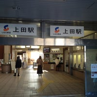 Photo taken at しなの鉄道 上田駅 by psychicer on 12/31/2012