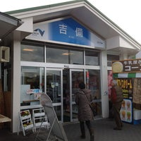 Photo taken at 山陽道 吉備SA (下り) by strike on 2/16/2013