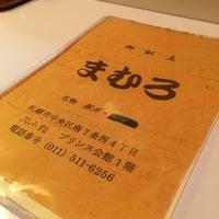 Photo taken at 豚丼 まむろ by Shoko on 7/11/2014