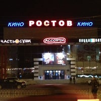 Photo taken at Ростов by Dmitriy M. on 4/26/2013