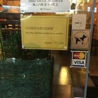 Photo taken at Nagomi 和 by JK on 10/10/2015