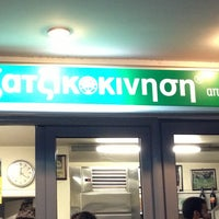 Photo taken at Τζατζικοκίνηση by Ioannis K. on 4/18/2013
