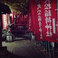 Photo taken at 大松稲荷神社 by 梨杏 on 11/21/2013