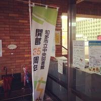 Photo taken at 知多市立中央図書館 by Toshiaki T. on 6/18/2015