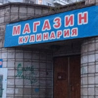 Photo taken at Кулинария by Вадим Dj Ritm Б. on 5/10/2012