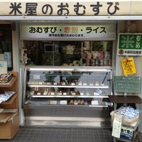 Photo taken at 飯塚精米店 by WATARUde on 5/17/2012