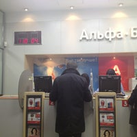 Photo taken at Альфа-Банк by Alexander U. on 2/25/2013