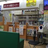 Photo taken at クスリのナカヤマ 多摩区役所前店 by はっちゃん™ on 7/25/2015
