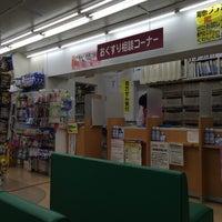 Photo taken at クスリのナカヤマ 多摩区役所前店 by はっちゃん™ on 10/13/2013
