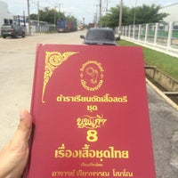 Photo taken at สวนอุตสาหกรรมโรจนะ อยุธยา (Rojana Industrial Park, Ayutthaya) by Review by Biere on 6/28/2016
