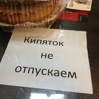 Photo taken at Осетинские пироги by Anna G. on 2/24/2013